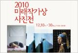 01. 2010 포스터-