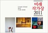 2011 미래작가상 포스터-