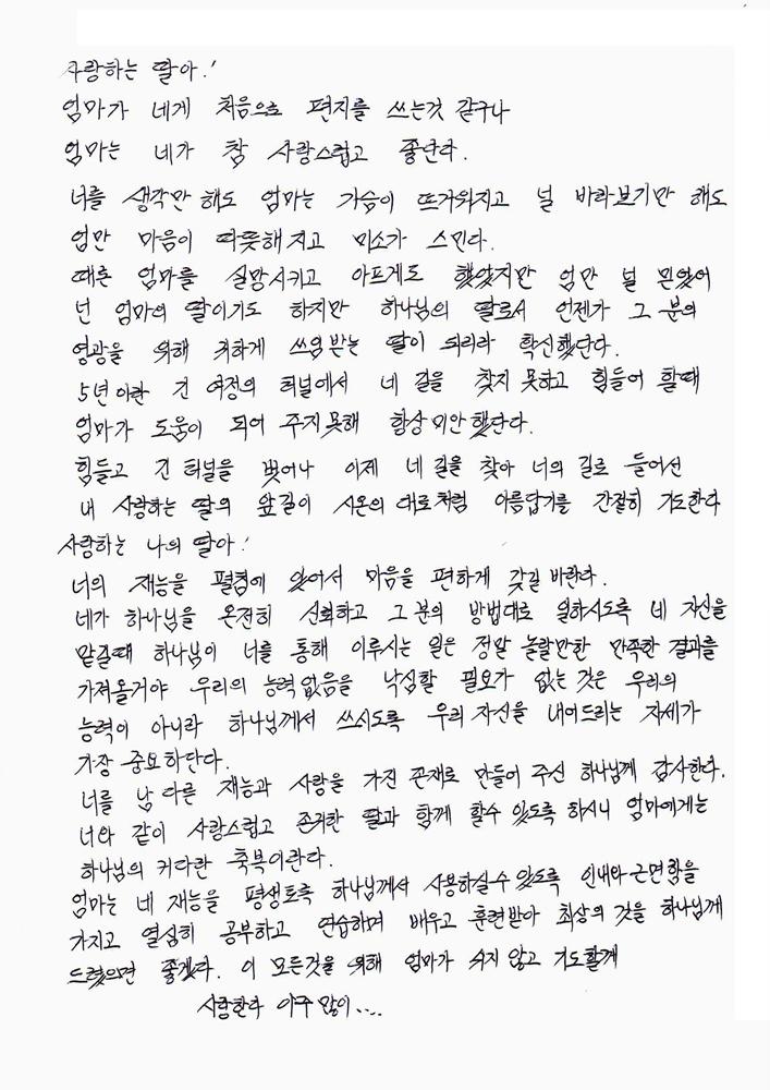 02-1 편지