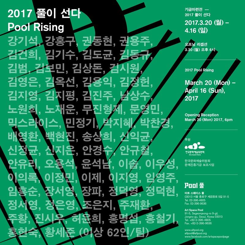 [2017 풀이 선다]웹홍보물_전시날짜연장버전_small