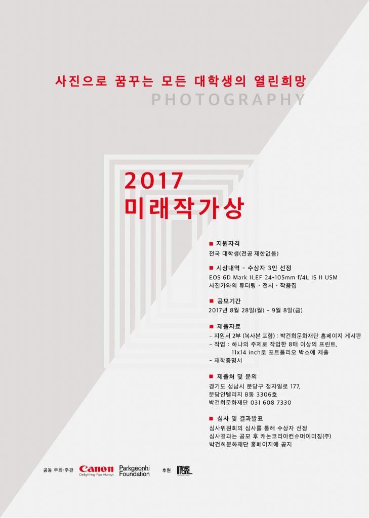 2017-미래작가상-포스터-최종-아웃라인-(1)