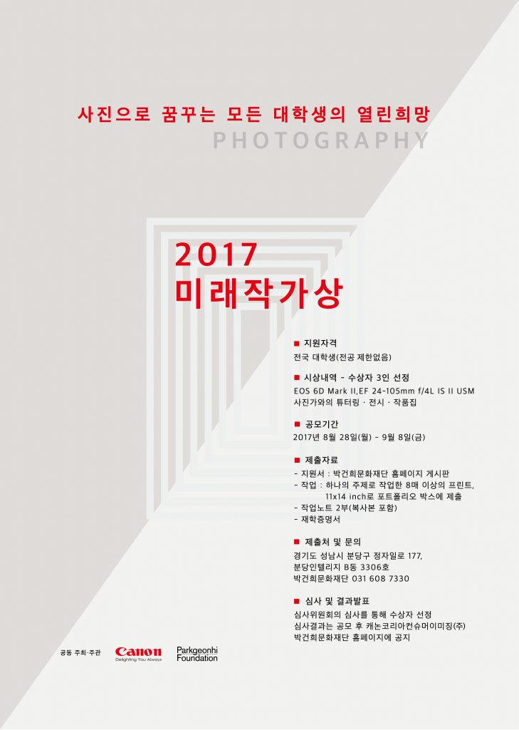 2017-미래작가상-포스터-최종