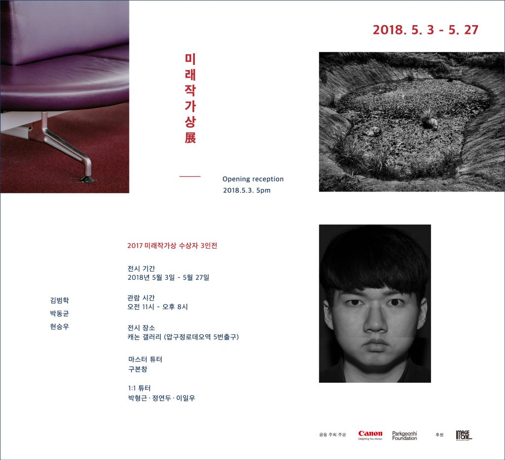 2017-미래작가상-이메일-홍보용
