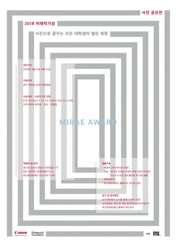 2018-미래작가상-공모-포스터1(아웃라인)1