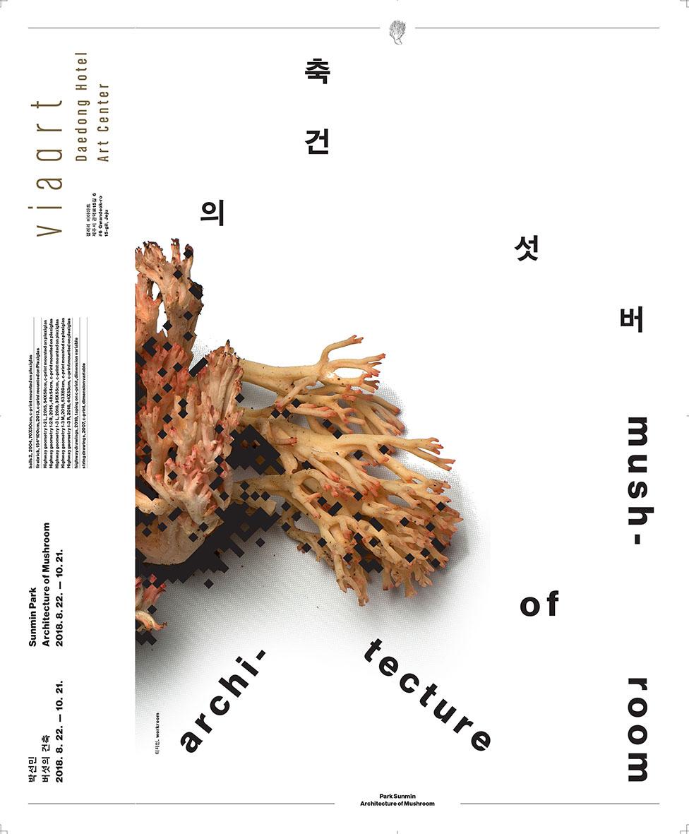 박선민 웹홍보용 포스터 최종