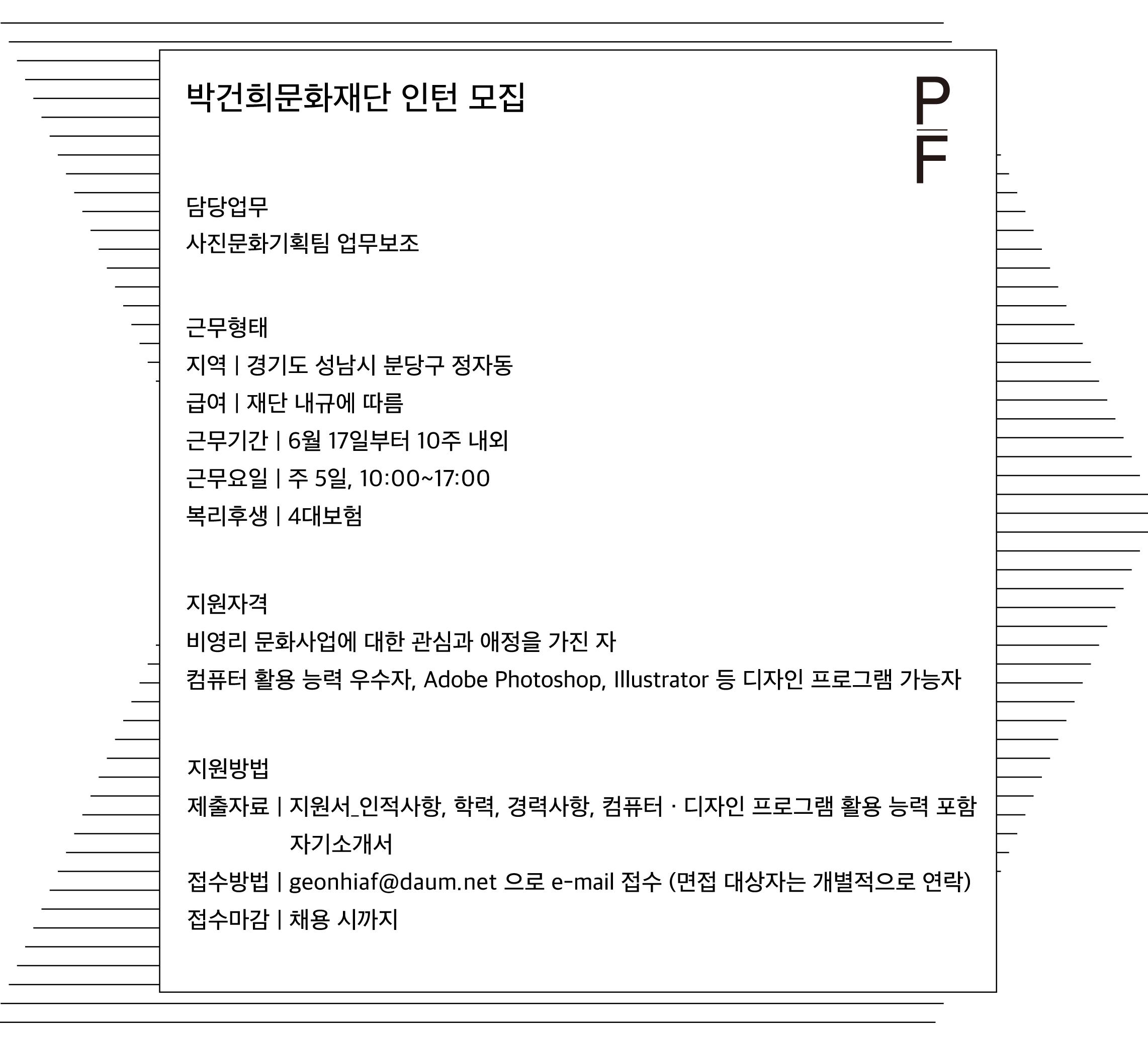 박건희문화재단-인턴모집