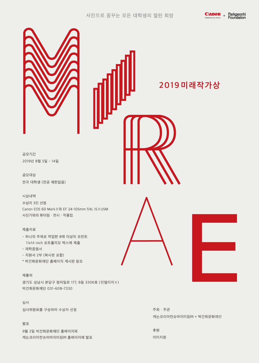 2019-미래작가상-공모-포스터