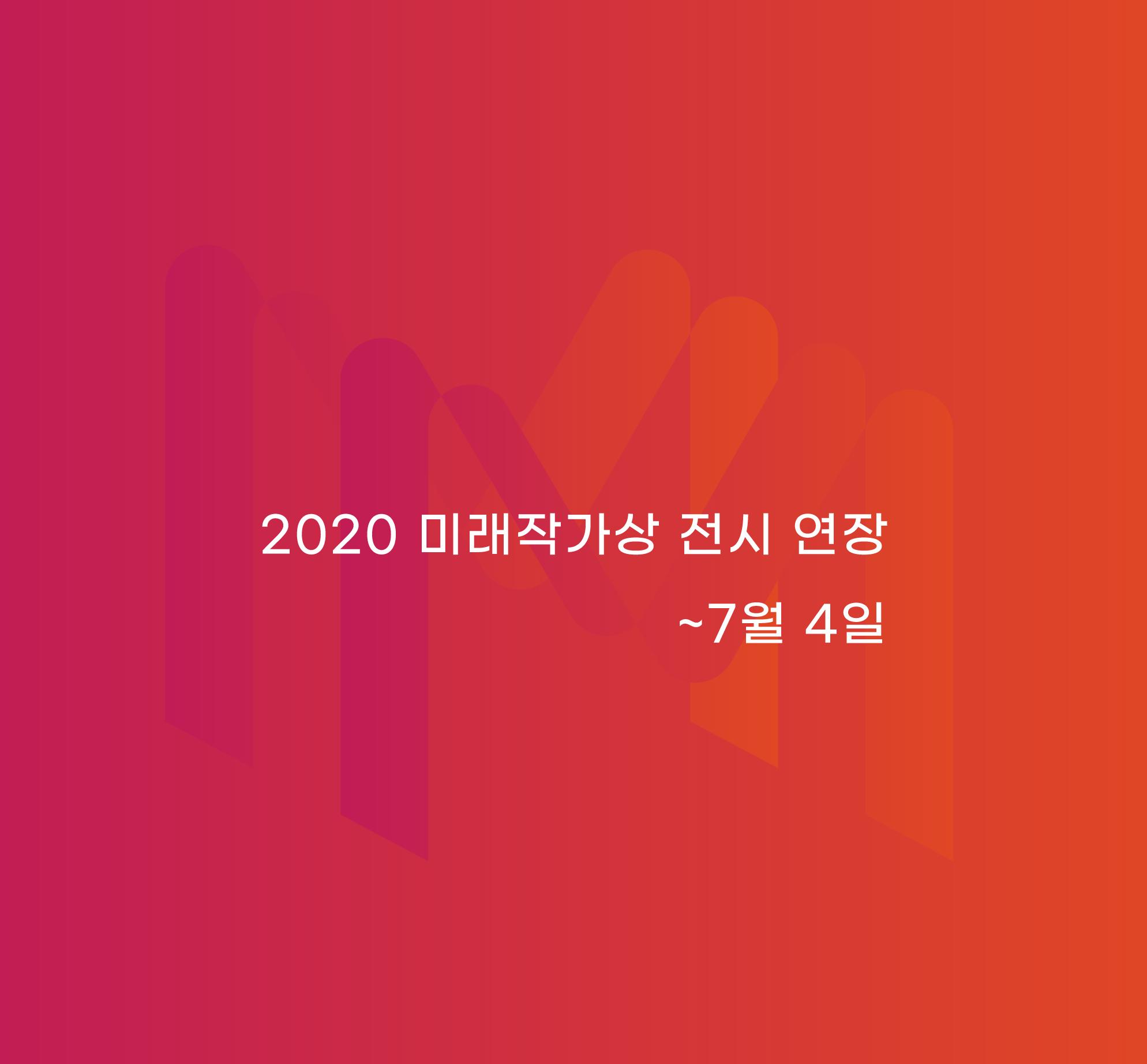 2020-전시연장